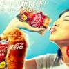 コカコーラ・フローズン(レモン)予約発売日は?価格やコンビニで購入できる?