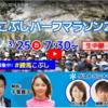 練馬こぶしハーフマラソンまで4日!!