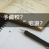 """【受験YouTuber】""""もっぴー東大宅浪物語""""が宅浪を決めた理由とは!?"""