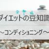 ダイエットの豆知識 ~コンディショニング~