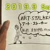 2019.9 アート・ストーカー報告 天貫勇