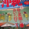 来月は沖縄旅行