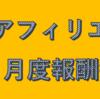 【楽天アフィリエイト】10月度報告