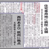 日本経済新聞「住居専用地域に店舗!」