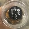 ローソン 鶏から 黒こしょう甘辛 だれ 食べてみました