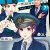 「ハコヅメ~交番女子の逆襲」7巻がおすすめ!あらすじ、面白い所は?