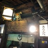 十日ゑびすは人・人・人の大行列!~行き着いた先は・・ 中華料理 珉珉  海老マヨで伝説の周富徳を偲びつつ・・・