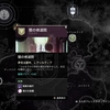 【Destiny2】週の更新 アイアンバナー開幕!「天誅」「火種」「ナイトフォール」「エスカレーションプロトコル」