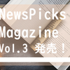 NewsPicks Magazine Vol.3発売!!