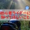 バイク初心者に伝えたい【免許~購入~ツーリングまでノウハウの全て】