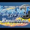 英雄伝説 空の軌跡FC  Evolution プレイ日記part1