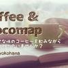 【イベント情報】コーヒー&ココマップ〜しあわせな味のコーヒーを飲みながら自分自身と出会いませんか?〜