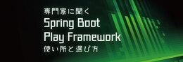 Spring BootとPlay Framework、どっちがどう良いの? 専門家が5つの視点で徹底解説
