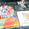 HOTCHPOTHCFESTIV@L!! LIVEBD本日発売!!!