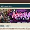 「天華百剣-斬-」新イベントスタート!