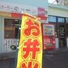 パーラー「キッチン」の「ナーベーラー弁当?」 400円 #LocalGuides