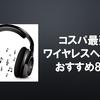 【2018】ワイヤレス(Bluetooth)ヘッドホンおすすめ8選!安いコスパ最強のもの集結!!