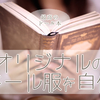 【最高のドール本】イチからオリジナルのドール服を自作してみよう!