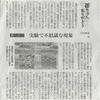 西日本新聞28話 草を入れると草が変わる