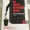 ブラック企業被害対策弁護団編、清水直子著『ブラック企業を許さない!』(かもがわ出版)が韓国で翻訳出版されました!