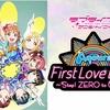 「ラブライブ!サンシャイン!! Aqours First LoveLive!  Step!ZERO to ONE」 初日LV感想