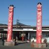 高麗駅から高麗神社へ 『 1月 獅子岩橋から高麗川遊歩道を歩く 』