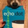 【Amazon Echo Dot】パソコンでアレクサ(Alexa)のスキルなどを管理してみよう!