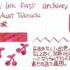 #0475 PEN'S ALLEY Takeuchi 紅嬢