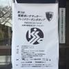 電動車椅子サッカー!!