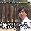 NEWS「WORLDISTA」広島 2019/4/28 2部 MC書き起こし