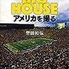 #想田和弘「THE BIG HOUSE アメリカを撮る」