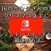 全国のサンタさんの為のクリスマスまでに『Nintendo Switch(ニンテンドースイッチ)』を買う最速の方法