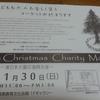 クリスマスチャリティーマーケットほか