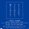 【映画8月】年末に向けて邦画が楽しみだ!