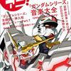 リスアニ! 2020 MAR. Vol.40.1 「ガンダムシリーズ」音楽大全 -Universal Century-