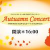 ♬弦楽器クラスコンサート&ストリングスアンサンブルコースのご案内♬