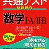 京大院卒が厳選した数学ⅠAⅡBのおすすめの参考書・問題集と勉強法