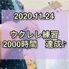 【ウクレレ練習 2000時間達成♪】ボディーサーフィン動画