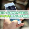 携帯キャリアから格安SIMへの乗り換え方法は?MNP手続きのやり方を徹底解説!