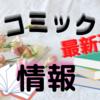 """""""コミック""""-最新刊情報"""