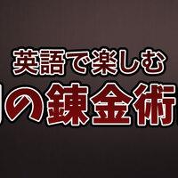 『鋼の錬金術師』の世界を英語で楽しもう!英語学習法と英語で見る方法