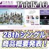 【乃木坂46】28thシングルCDショップチェーン別先着特典発表!