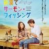 さわやかな大人の恋模様✨『砂漠でサーモン・フィッシング』-ジェムのお気に入り映画