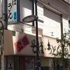 品川駅港南口の立ち食いそば屋「ふじ」で天ぷらそばを食べた。