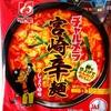 735袋目:チャルメラ 宮崎辛麺 激辛しょうゆ味
