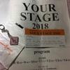 島村楽器ユアステージ2018 観戦
