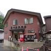 ピリピリしました!日本一の強酸性!!「玉川温泉」