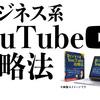 ビジネスで成功し売上アップを狙うなら「YouTubeの使い方」を知る!