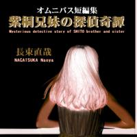 長束直哉作品 「オムニバス短編集『紫桐兄妹の探偵奇譚/Mysterious detective story of SHITO brother and sister』」