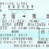 みずほ615号 新幹線特急券【e早特】